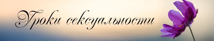 Uroki-seksa-s-Tatyanoy-Slavinoy-ONLINE